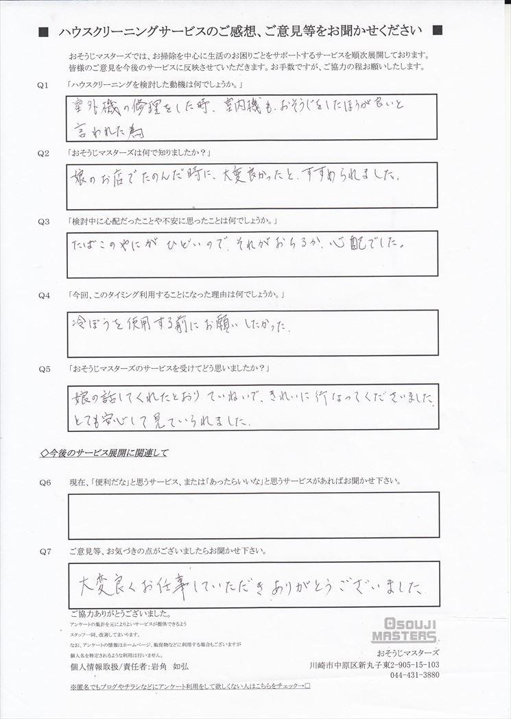 2018/04/06 エアコンクリーニング 横浜市中区