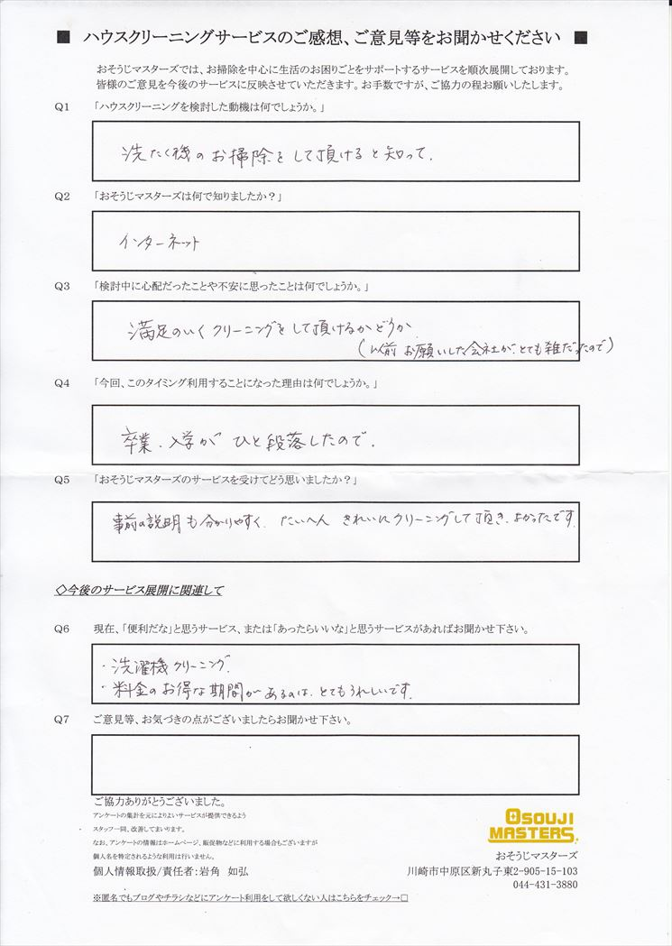 2018/04/06 洗濯機・浴室クリーニング 東京都世田谷区
