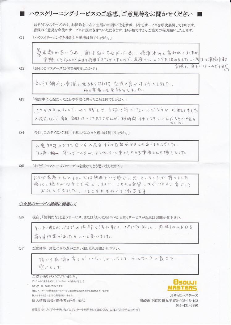 2018/05/04 カーペット・キッチンクリーニング 川崎市川崎区