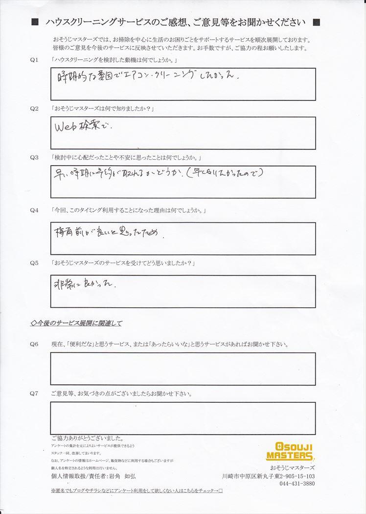 2018/05/18 エアコンクリーニング 横浜市南区