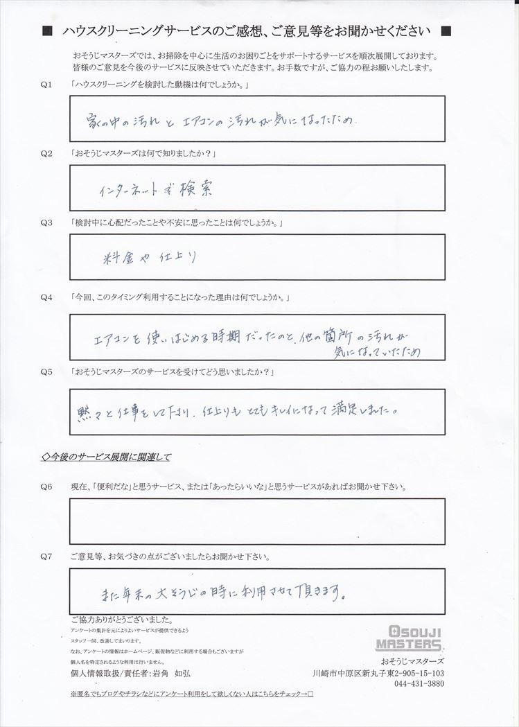 2018/05/25 水まわり4点セット・窓・エアコンクリーニング 横浜市金沢区