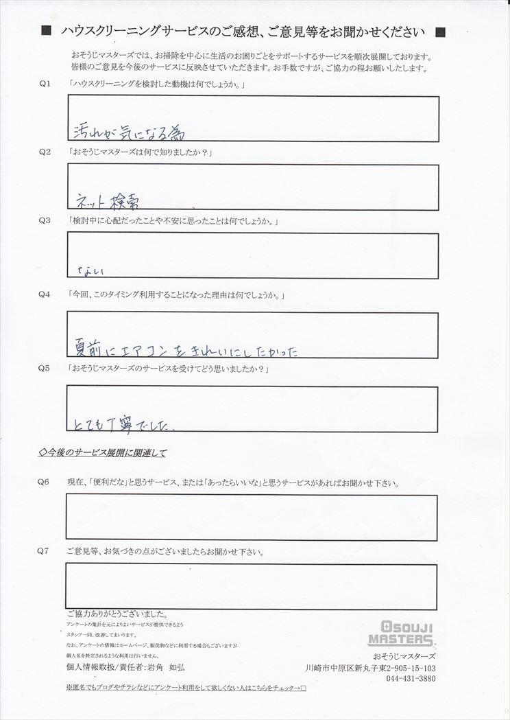 2018/05/26 レンジフード・エアコンクリーニング 横浜市港北区
