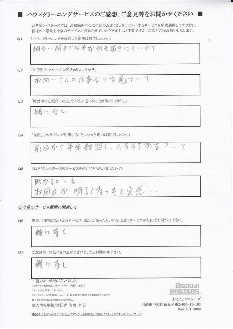 2018/05/28 水まわり5点セットクリーニング 東京都足立区