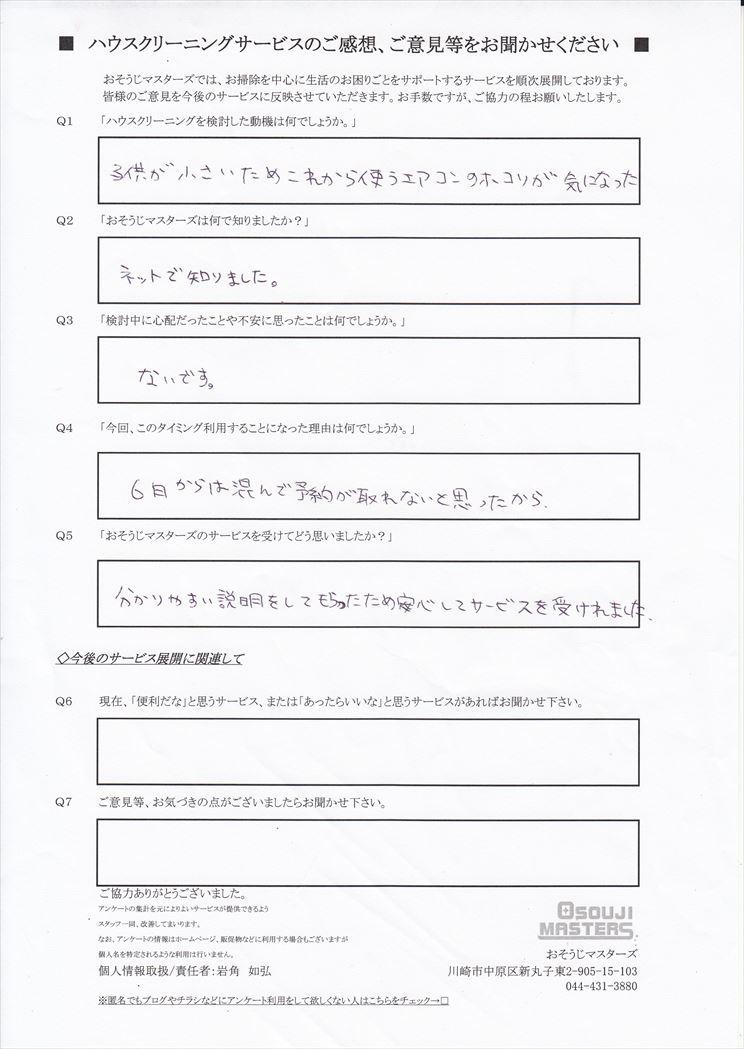 2018/05/29 エアコンクリーニング 横浜市磯子区