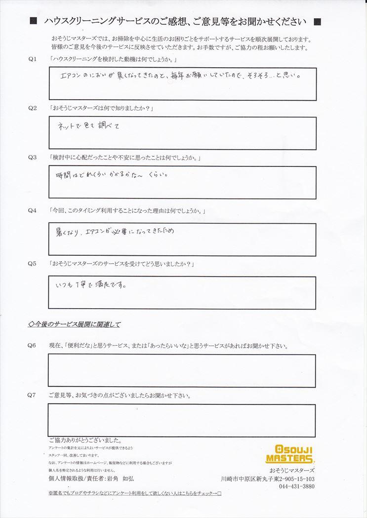 2018/05/30 エアコンクリーニング 横浜市旭区
