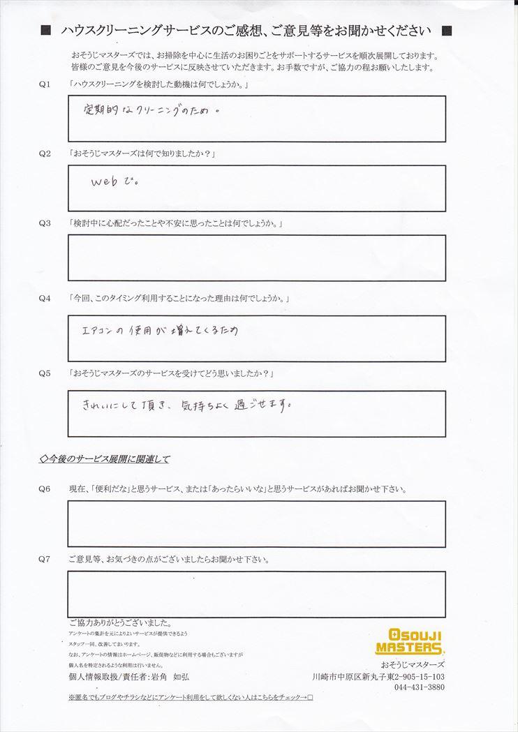 2018/06/04 エアコンクリーニング 横浜市磯子区