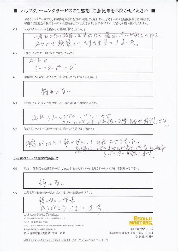 2018/06/26 エアコンクリーニング 川崎市麻生区