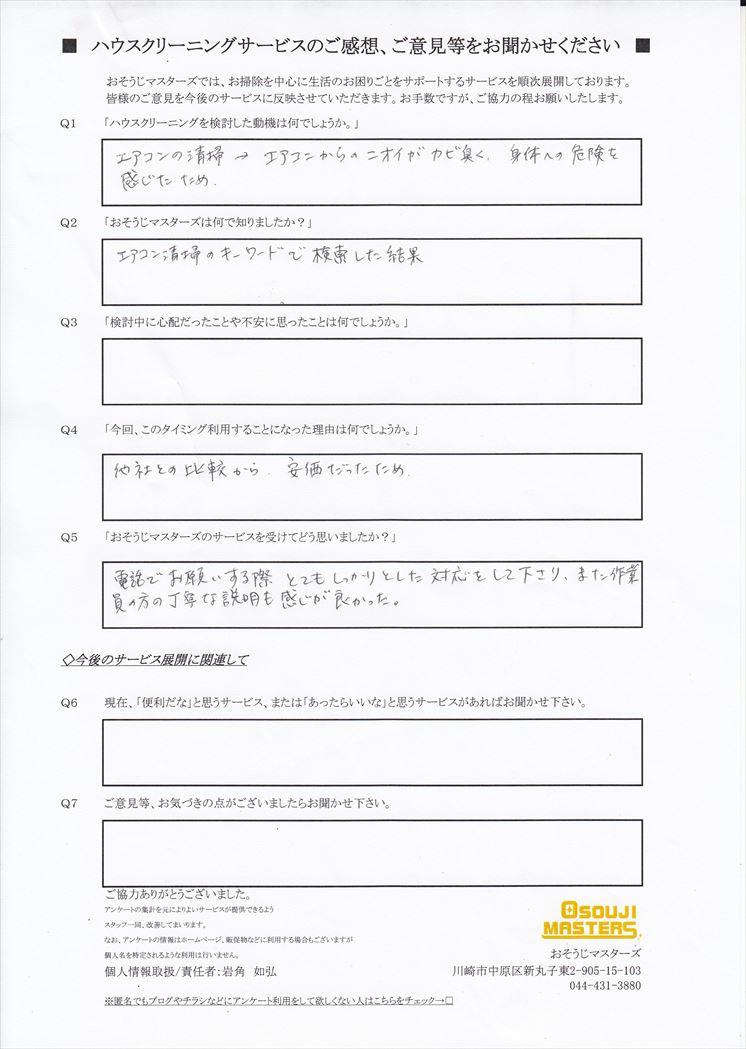 2018/06/27 エアコンクリーニング 横浜市鶴見区