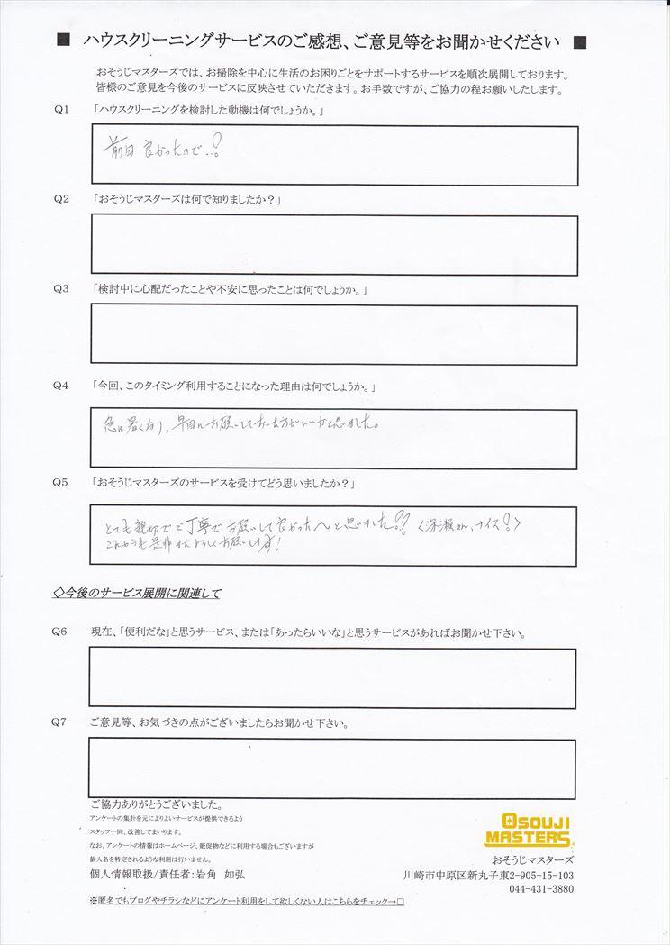 2018/06/27 エアコンクリーニング 川崎市高津区