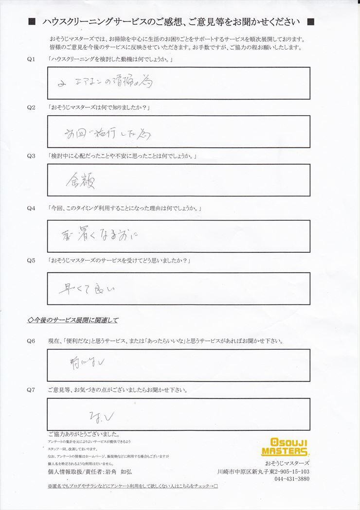 2018/06/28 エアコンクリーニング 横浜市青葉区