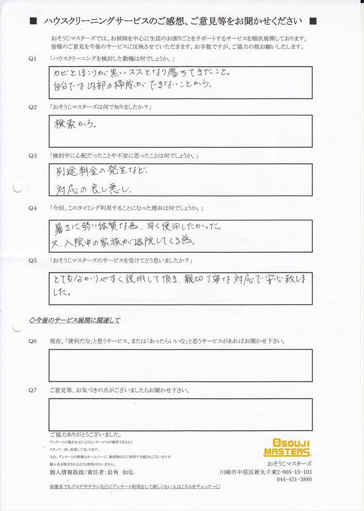 2018/06/06 エアコンクリーニング 横浜市瀬谷区