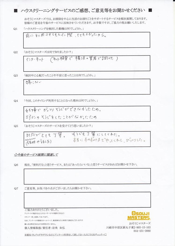 2018/06/01 エアコン・レンジフードクリーニング 横浜市磯子区