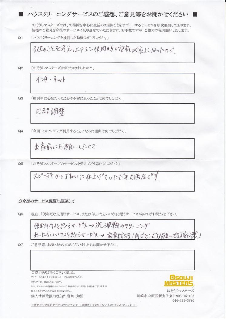 2018/06/15 エアコンクリーニング 川崎市中原区