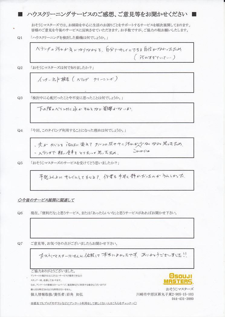 2018/06/16 ベランダクリーニング 東京都渋谷区