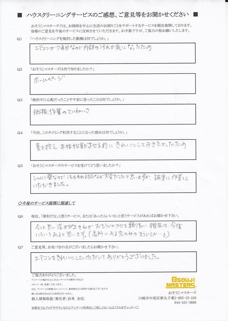 2018/06/18 エアコンクリーニング 横浜市都筑区