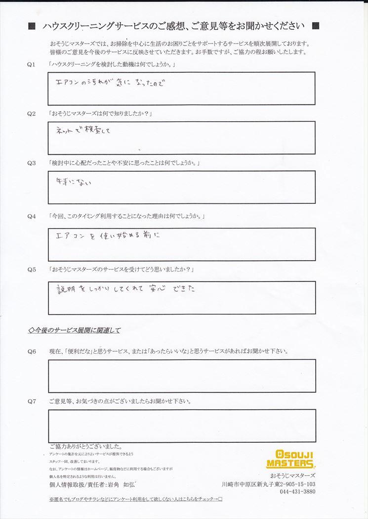 2018/06/18 エアコンクリーニング 横浜市中区