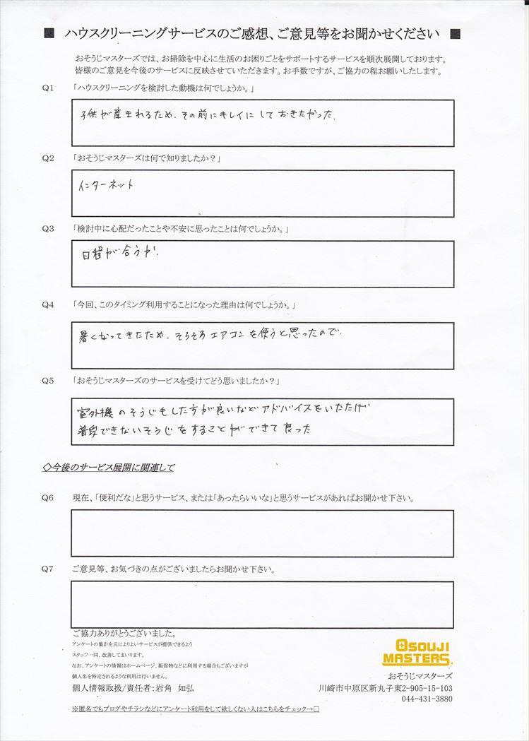 2018/06/18 エアコンクリーニング 横浜市栄区