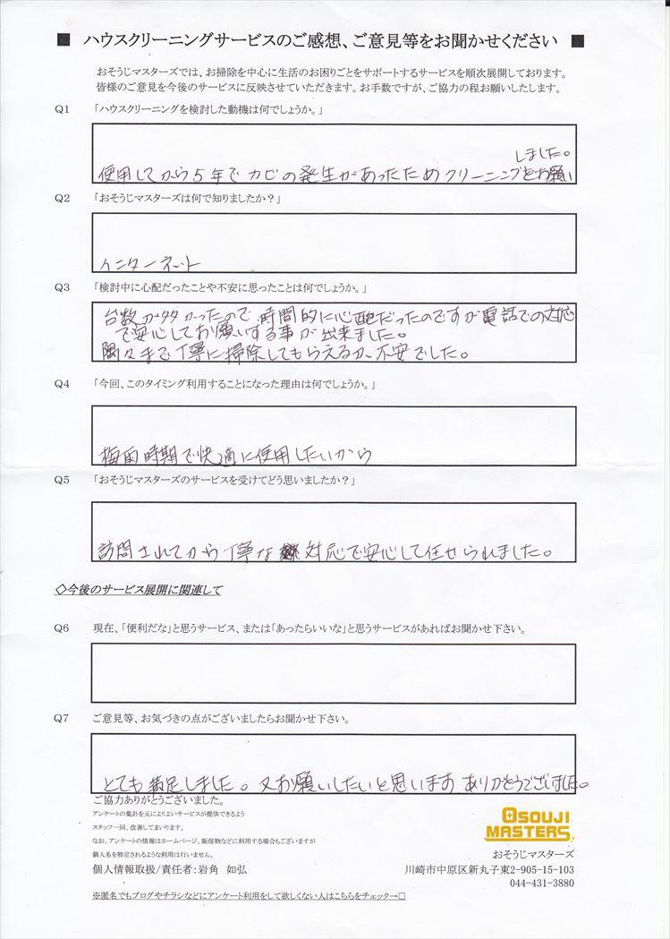 2018/06/19 エアコンクリーニング 横浜市鶴見区