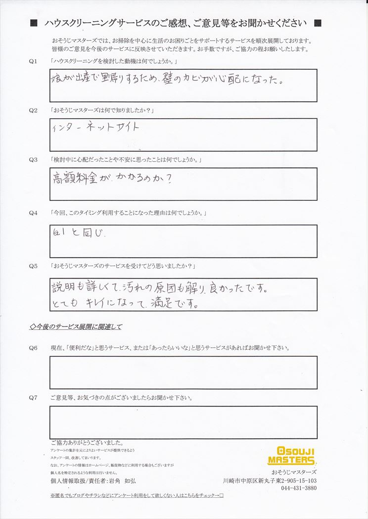 2018/06/22 フローリング洗浄・壁洗浄 東京都新宿区