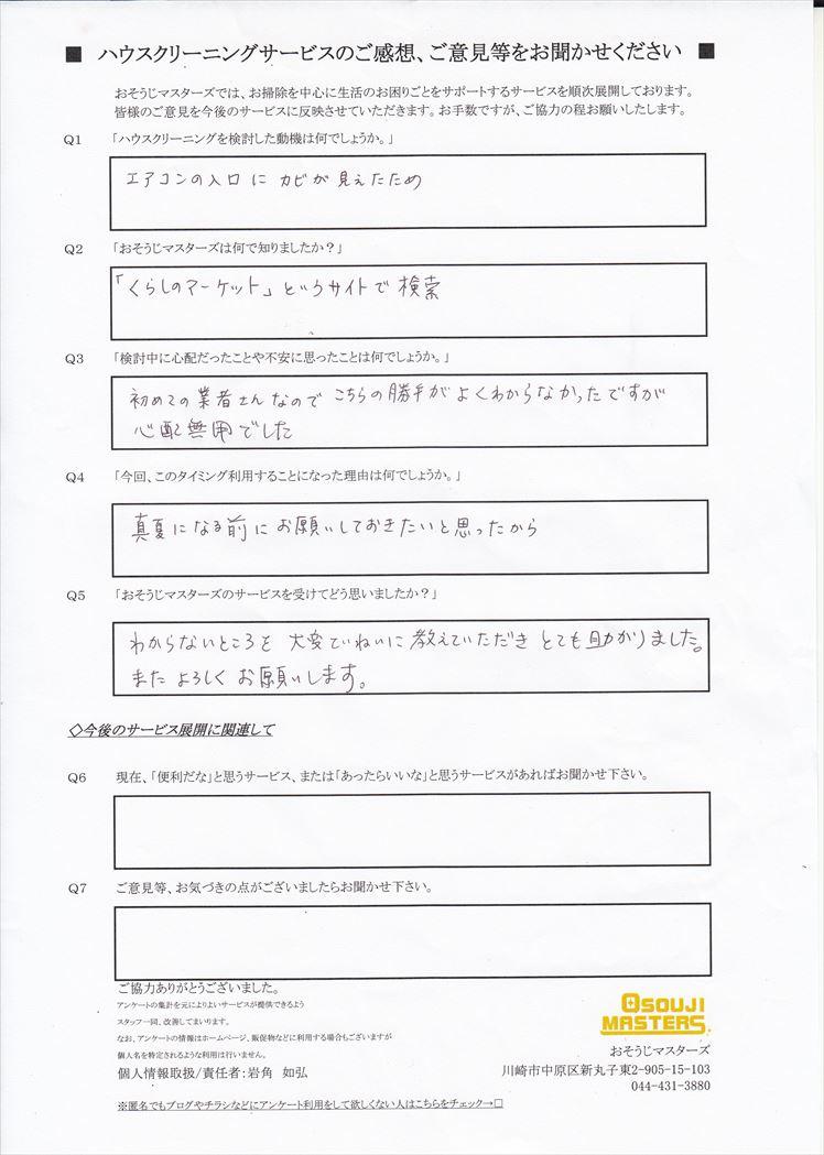 2018/06/22 エアコンクリーニング 川崎市多摩区