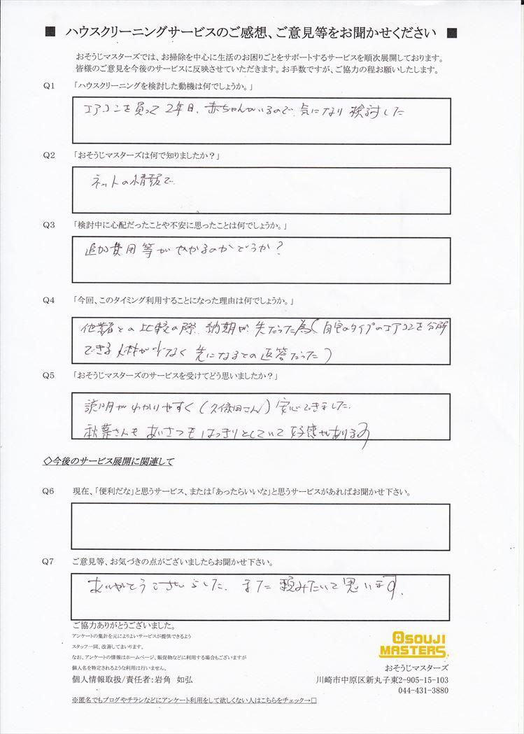2018/06/22 エアコンクリーニング 横浜市瀬谷区