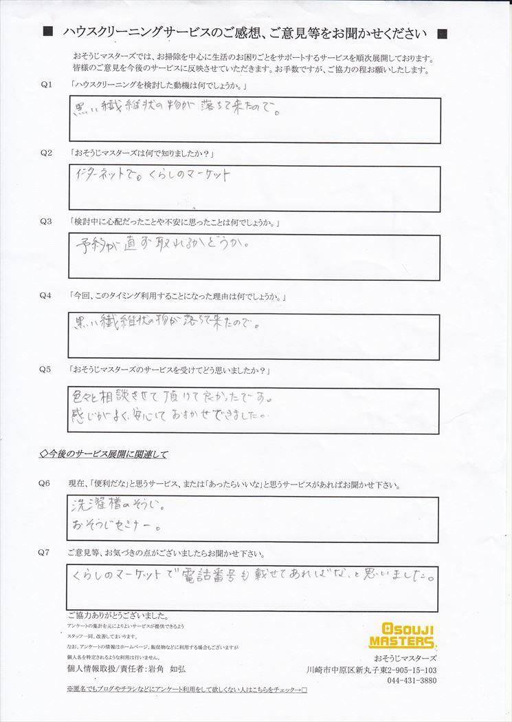2018/06/23 エアコンクリーニング 東京都大田区