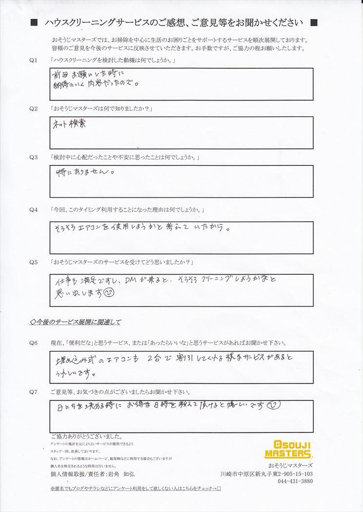 2018/06/25 エアコンクリーニング 横浜市旭区