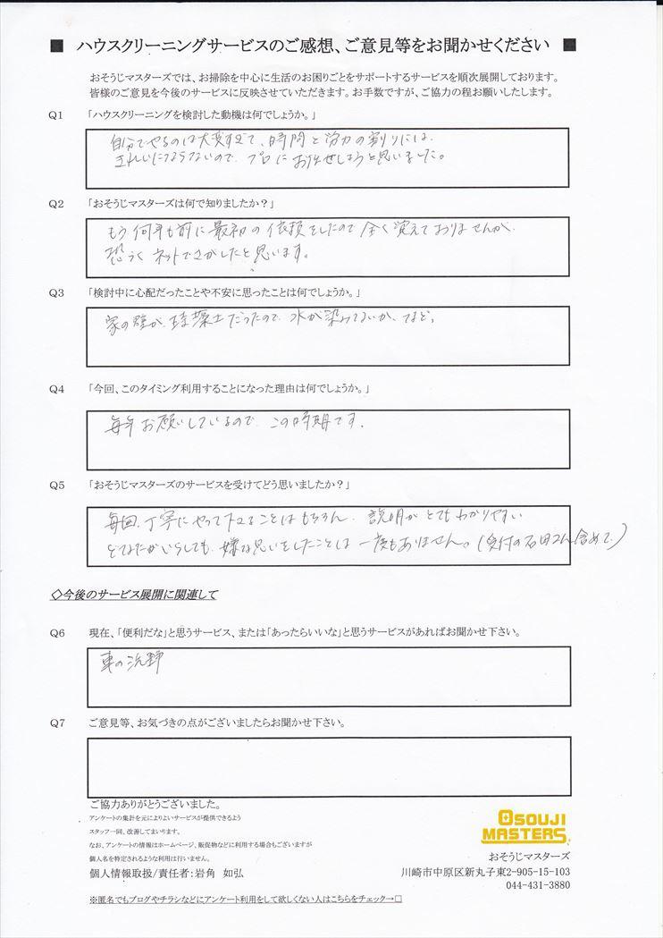 2018/06/25 エアコンクリーニング 横浜市青葉区