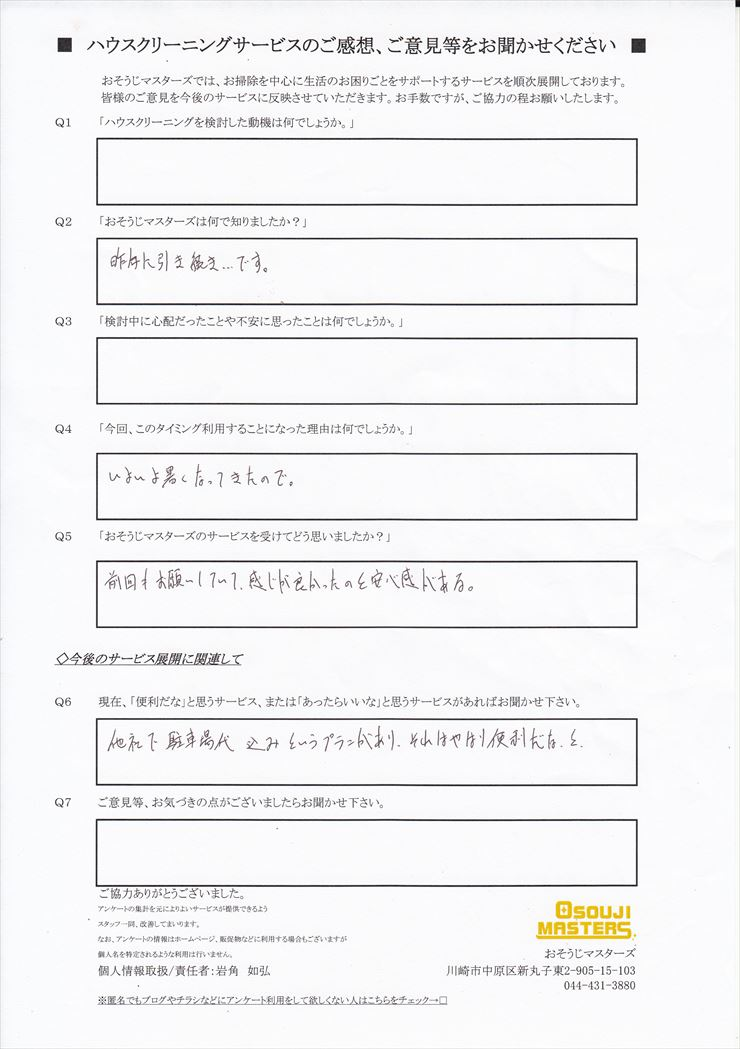 2018/06/25 エアコンクリーニング 川崎市幸区