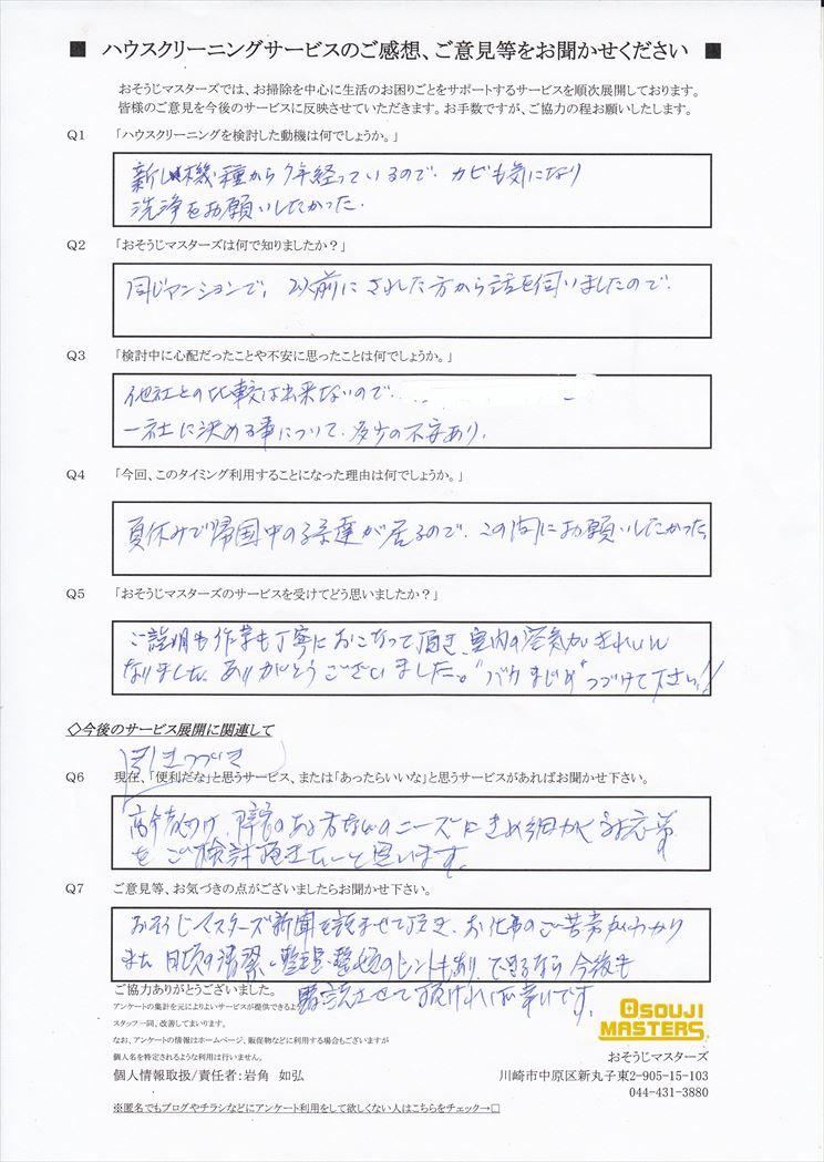 2018/06/26 エアコンクリーニング 横浜市戸塚区