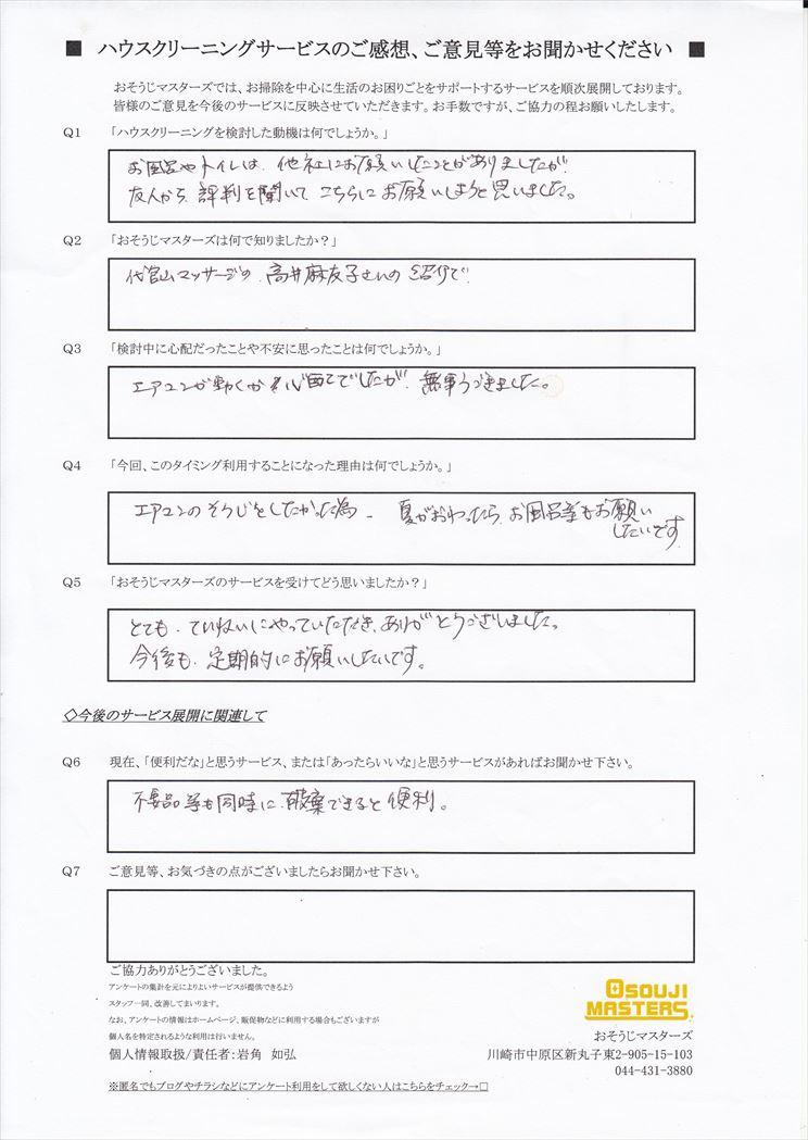2018/07/25 エアコンクリーニング 東京都杉並区