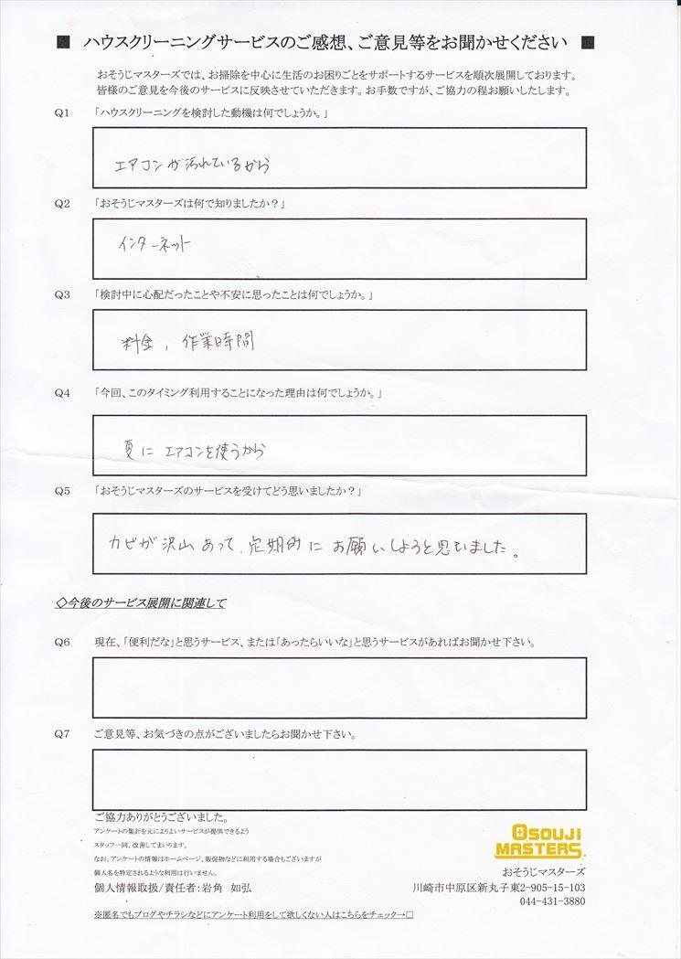 2018/07/02 エアコンクリーニング 川崎市幸区