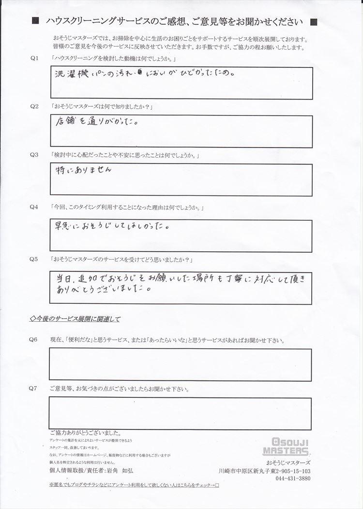 2018/07/28 洗濯パンクリーニング 川崎市中原区