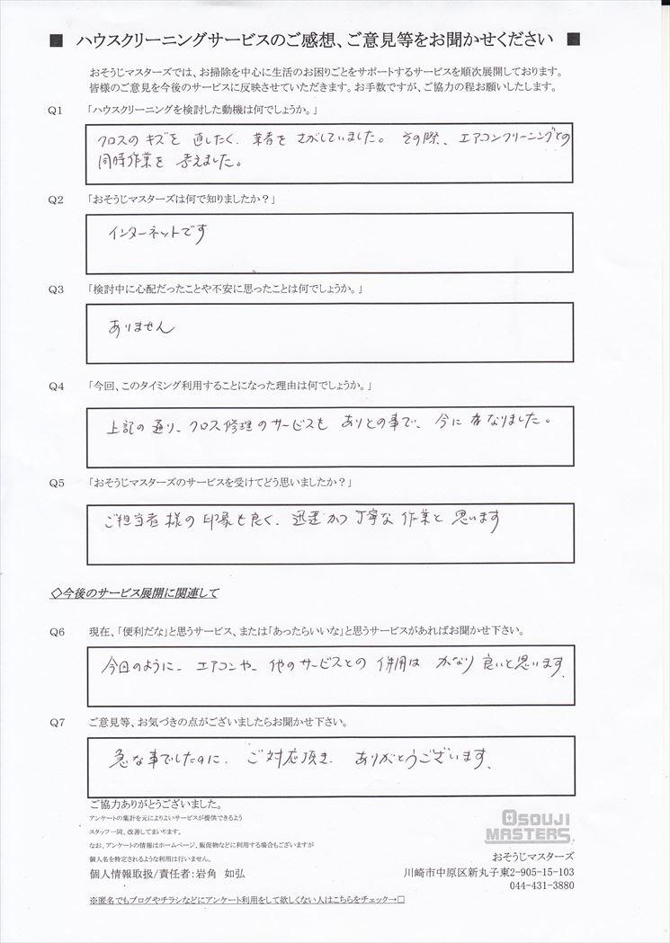 2018/07/30 エアコンクリーニング・クロス補修 横浜市神奈川区
