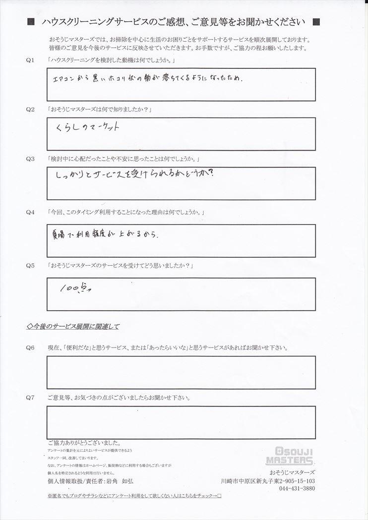 2018/07/30 エアコンクリーニング 東京都品川区