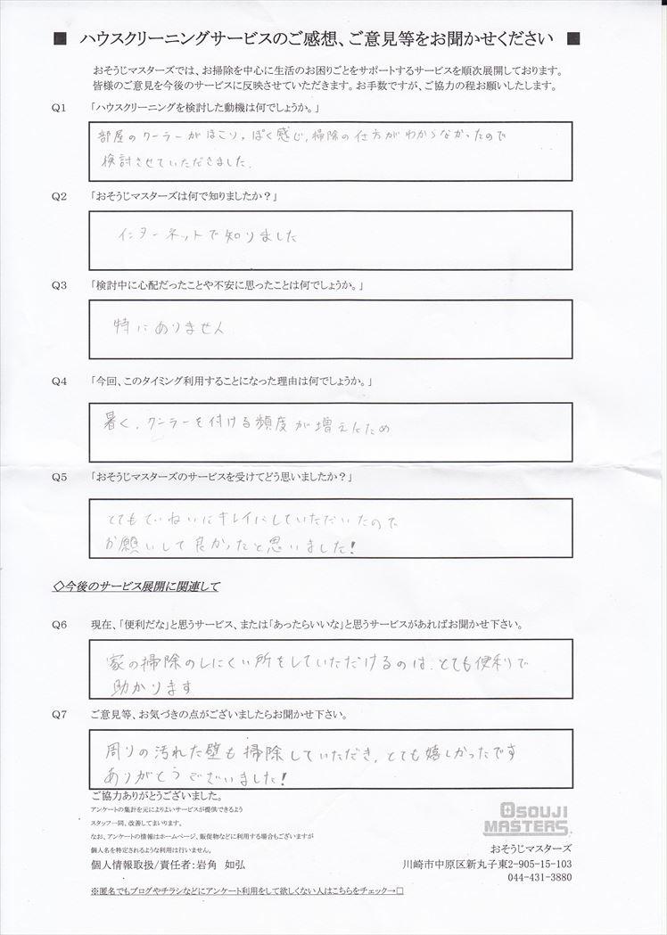 2018/07/30 エアコン・換気扇クリーニング 川崎市多摩区