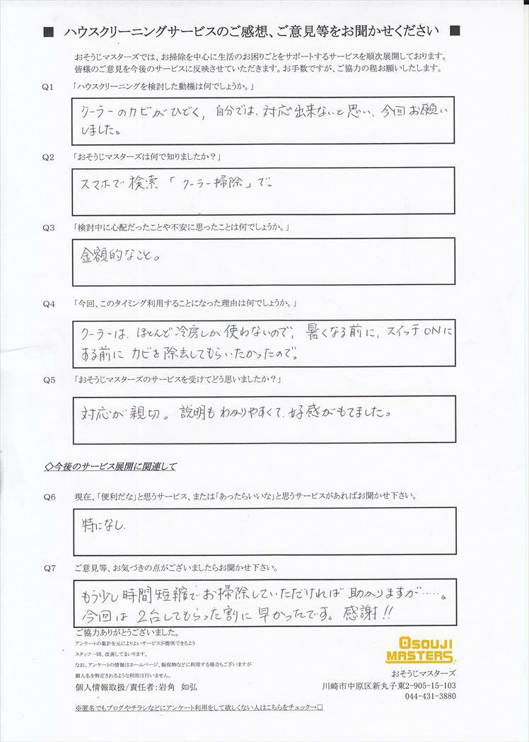 2018/07/04 エアコンクリーニング 横浜市港北区