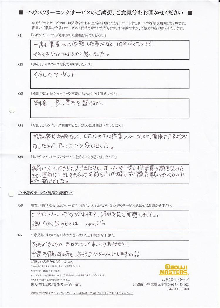 2018/07/04 エアコンクリーニング 横浜市緑区