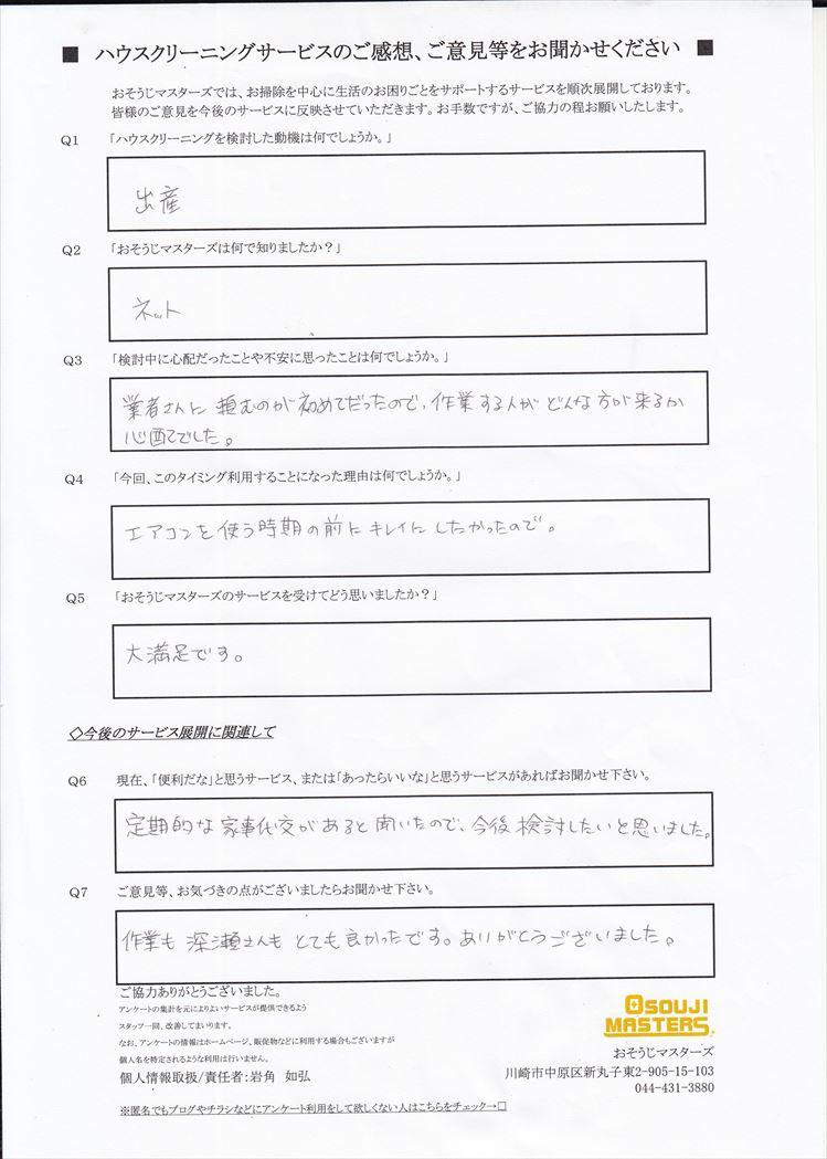 2018/07/05 エアコンクリーニング 横浜市港南区