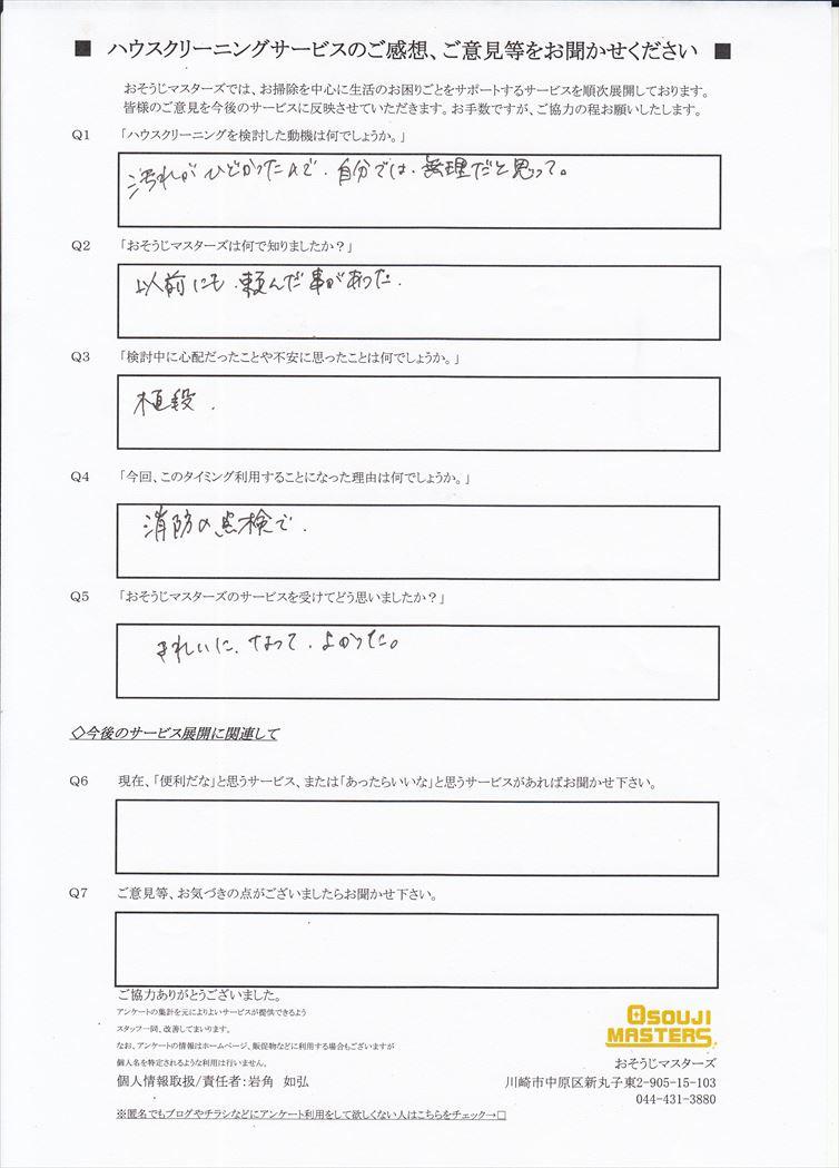 2018/07/06 業務用換気扇クリーニング 横浜市中区