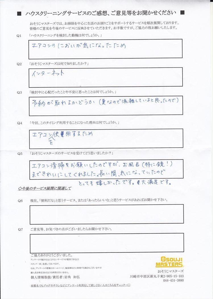 2018/07/09 エアコンクリーニング 横浜市神奈川区