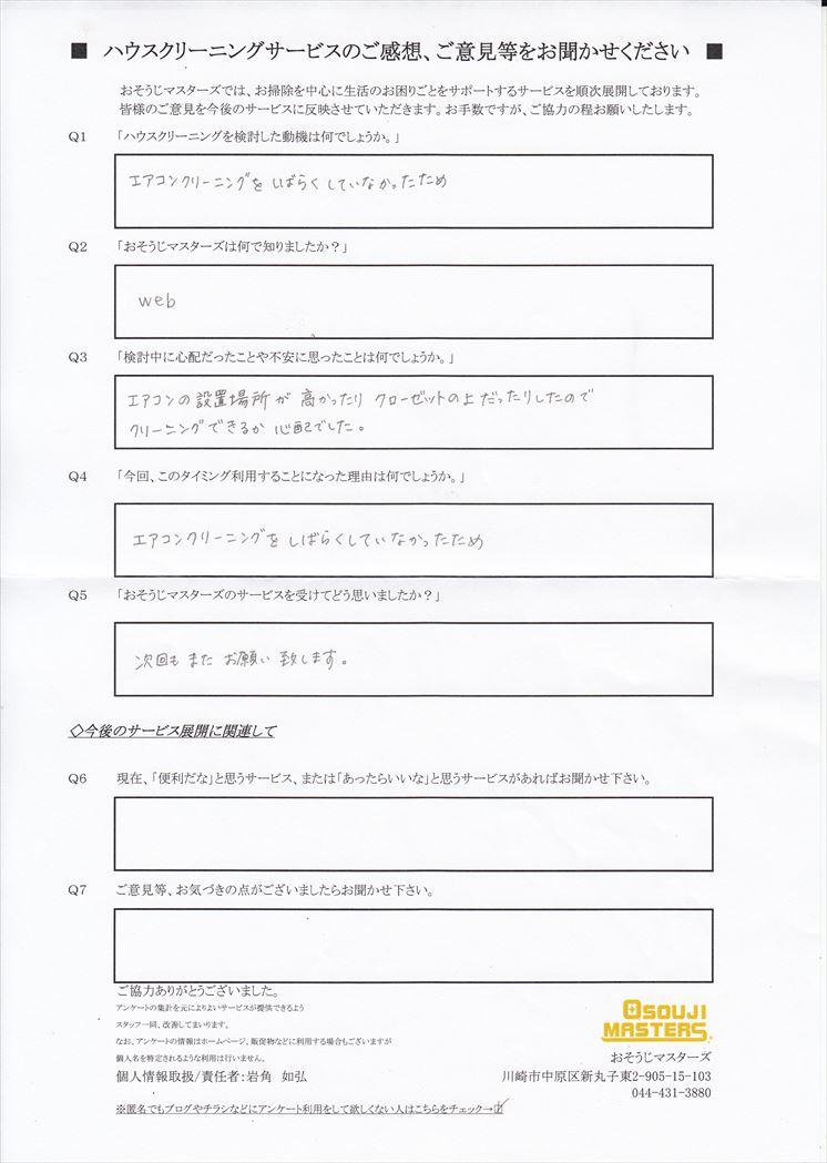 2018/07/10 エアコンクリーニング 川崎市中原区