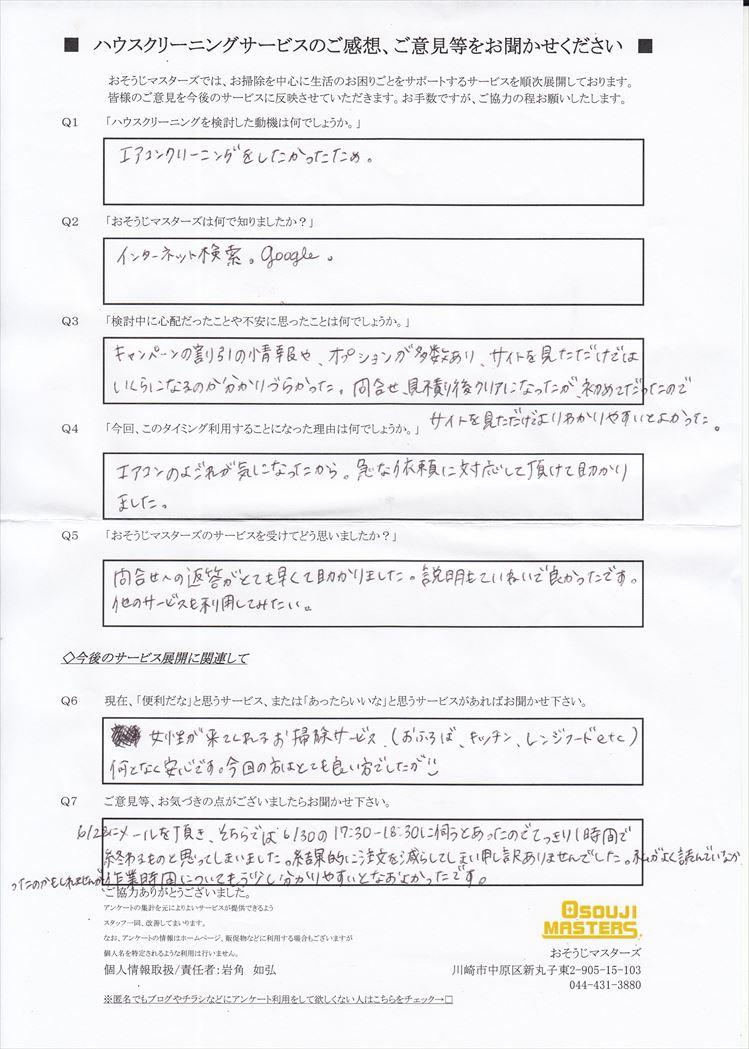 2018/06/30 エアコンクリーニング 川崎市中原区