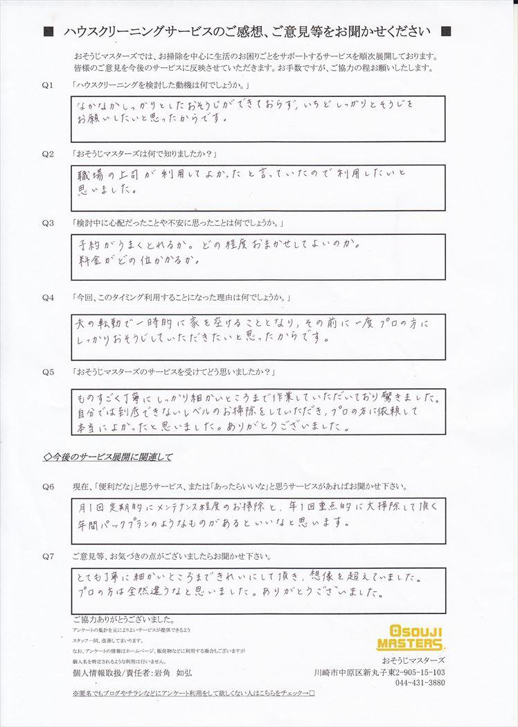 2018/07/13 水まわり5点セットクリーニング 横浜市金沢区