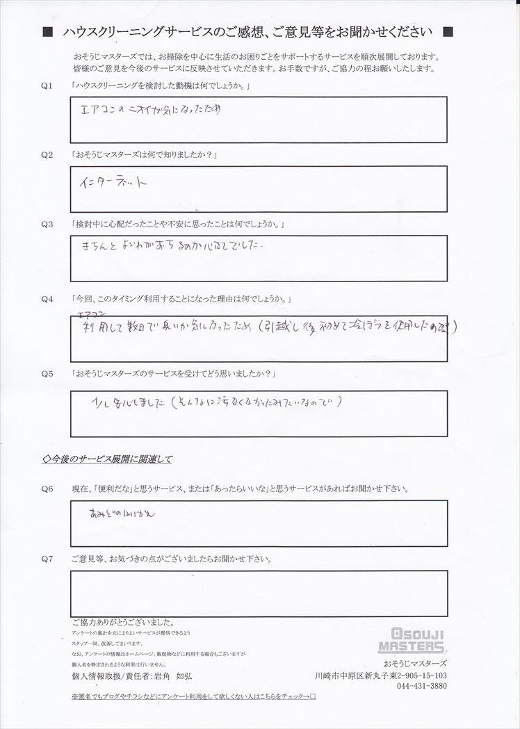 2018/07/14 エアコンクリーニング 東京都目黒区