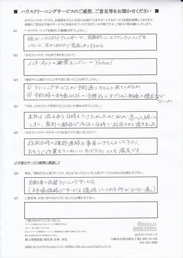 2018/07/16 エアコンクリーニング 川崎市川崎区
