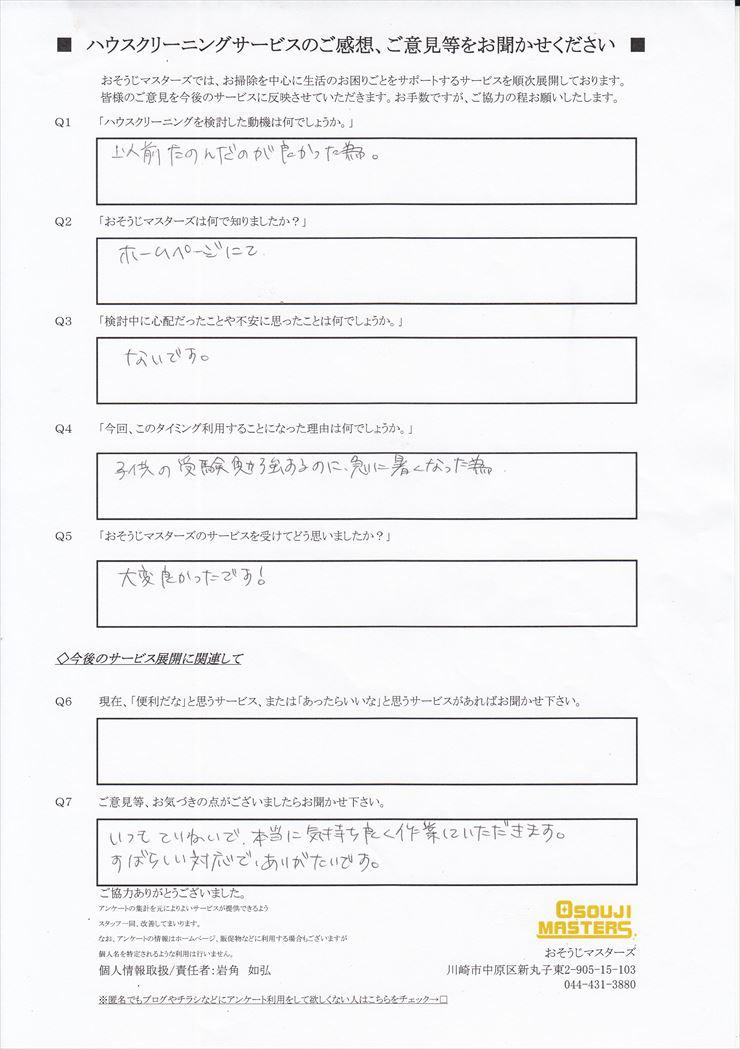 2018/07/02 エアコンクリーニング 横浜市神奈川区
