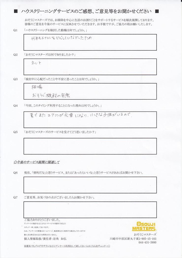 2018/07/02 エアコンクリーニング 東京都港区