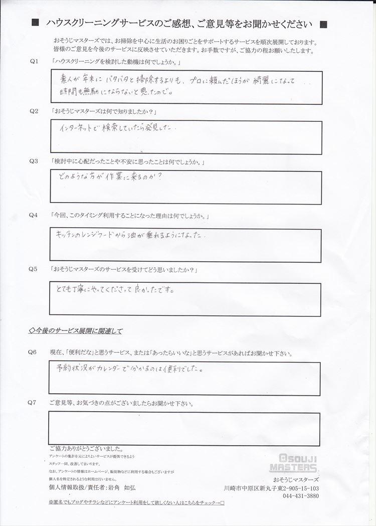2018/07/23 レンジフード・エアコンクリーニング 横浜市瀬谷区
