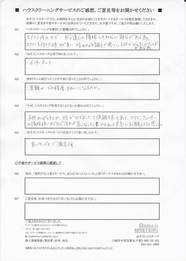 2018/07/24 エアコンクリーニング 横浜市神奈川区